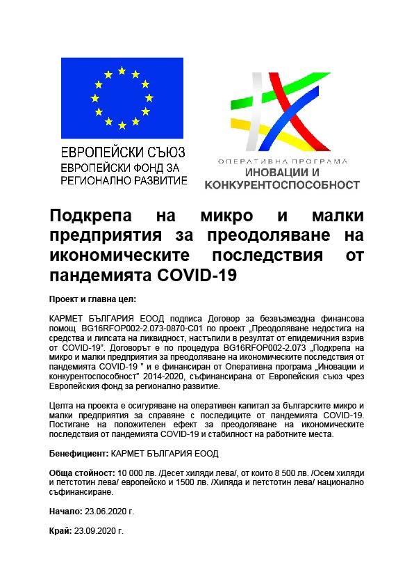ERDF - Karmet Bulgaria