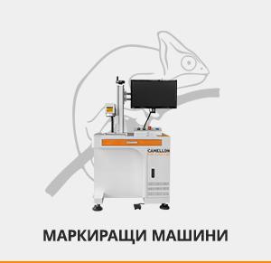 05 Camellon marking machine